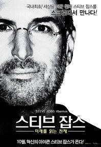 스티브 잡스: 미래를 읽는 천재 포스터