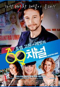 조셉 고든-레빗의 69채널 포스터