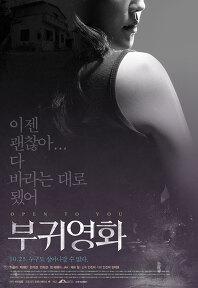 부귀영화 포스터