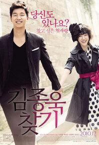 韩国电影2010 搜尋金鐘旭 / 林秀晶 孔佾(剧情介绍)