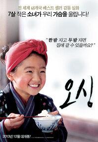 오싱 포스터