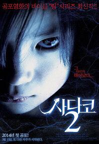 사다코2 포스터