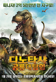 디노타샤: 공룡대탐험 포스터