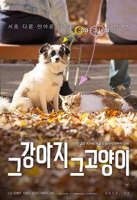 그 강아지 그 고양이 포스터