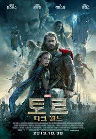 2013년 10월 다섯째주 개봉영화