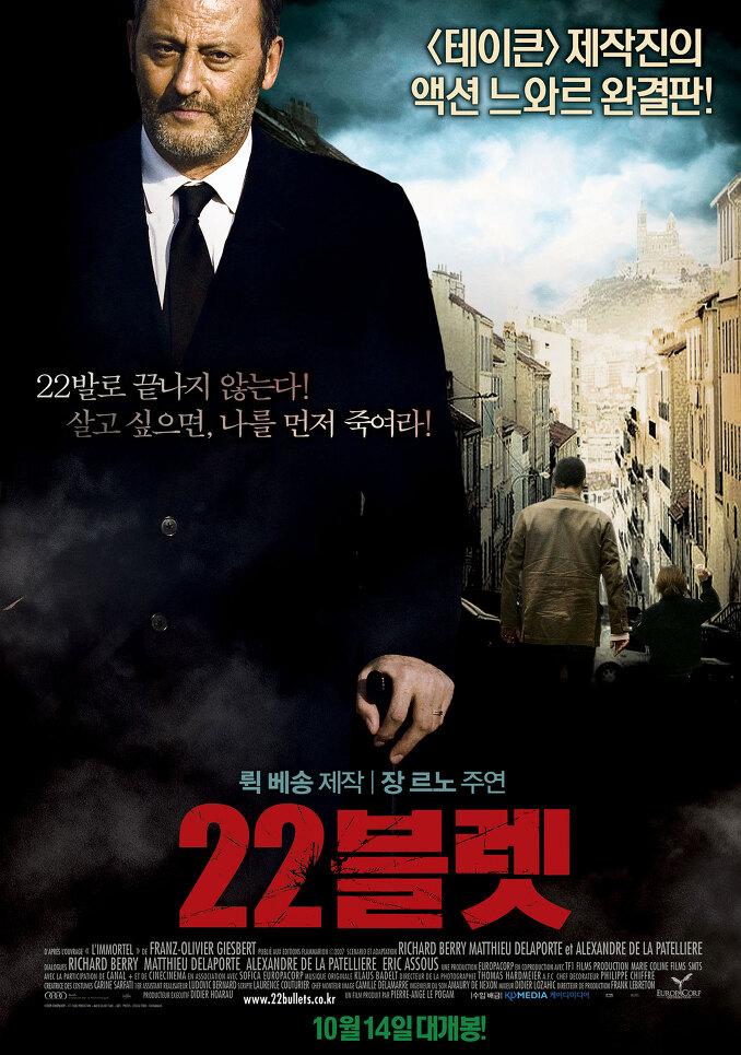 2010년 10월 셋째주 개봉영화