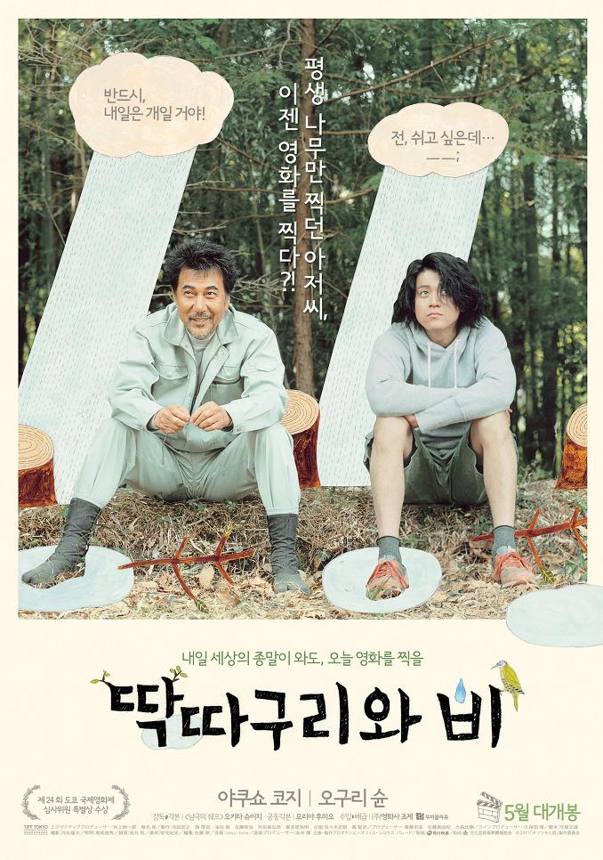 2012년 5월 첫째주 개봉영화
