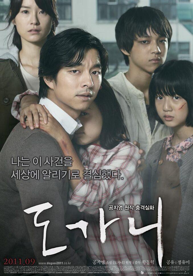 韓國電影 熔爐 介紹 (孔侑,鄭有美,金智英,金賢秀) 1