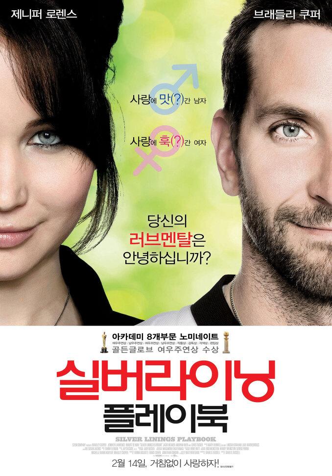 2013년 2월 둘째주 개봉영화