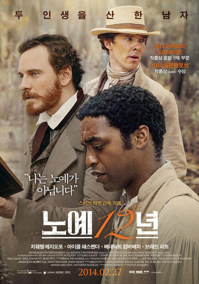2014년 2월 넷째주 개봉영화