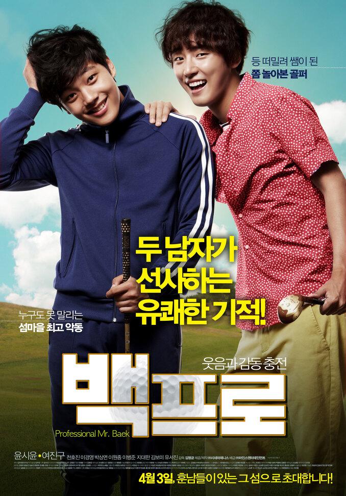 Новинки Кино: Mr. Perfect/Мистер Идеал (апрель 2014)